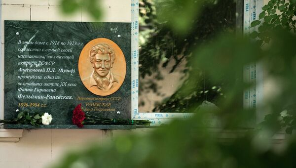 Мемориальная доска народной артистке СССР Фаине Раневской на доме 16 по улице Самокиша в Симферополе