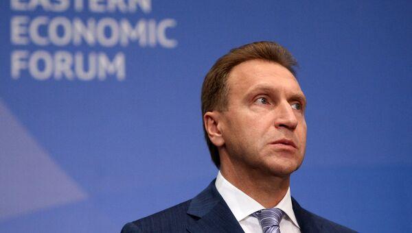 Первый заместитель председателя правительства РФ Игорь Шувалов на Восточном экономическом форуме во Владивостоке