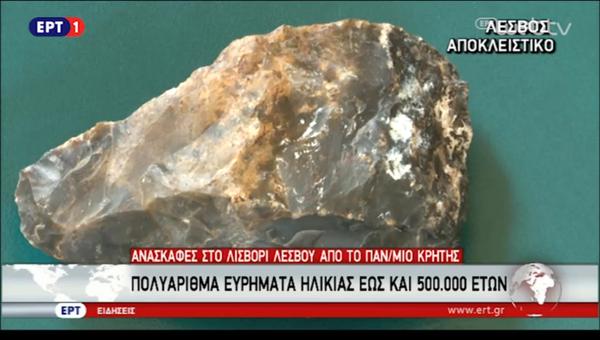 Кадр из выпуска новостей о находке греческих археологов на канале ЕPT