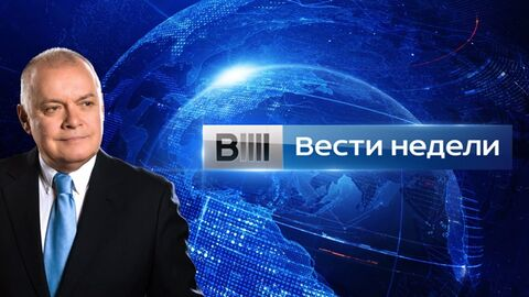 Ведущий программы Вести недели Дмитрий Киселев