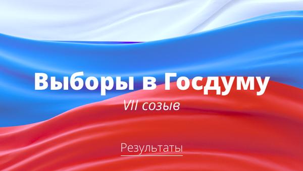 Выборы в Госдуму - 2016