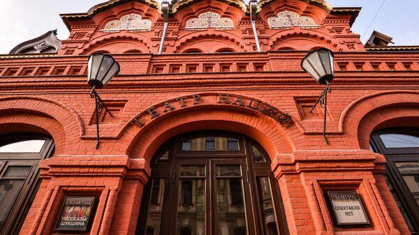 Здание Государственного Театра Наций в Москве