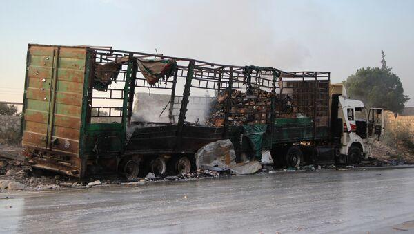 Сгоревший в результате обстрела грузовик гуманитарного конвоя ООН в городе Урум аль-Кубра недалеко от Алеппо. 20 сентября 2016