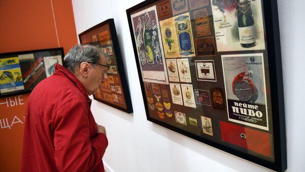 Посетитель на выставочном проекте Российский форум коллекционеров в Центральном Доме художника в Москве