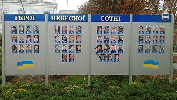 Свастика на памятной доске погибшим на майдане Незалежности (площади Независимости) в Киеве в 2014 году в городе Кременчуг Полтавской области