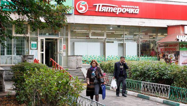 Магазин торговой сети Пятерочка. Архивное фото