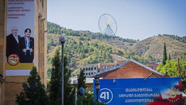 Предвыборный плакат партии Грузинская мечта (справа) в Тбилиси. Архивное фото
