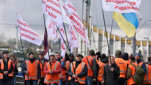 Работники железнодорожного транспорта Украины проводят пикет у министерства инфраструктуры Украины на проспекте Победы в Киеве. 11 октября 2016