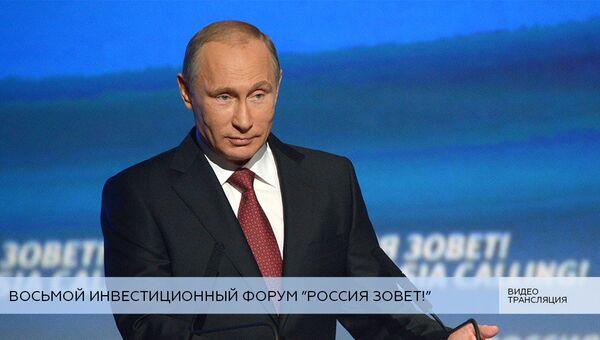 LIVE: Путин на инвестиционном форуме Россия Зовет!