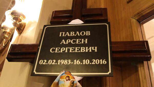 Крест с табличкой на церемонии прощания с командиром ополчения ДНР Арсеном Павловым (Моторола) в Донецке