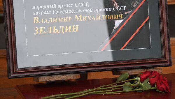 Цветы у театра Советской Армии в Москве в память об актере Владимире Зельдине