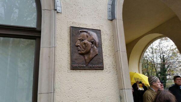 Церемония открытия памятной доски разведчику Рихарду Зорге в Берлине