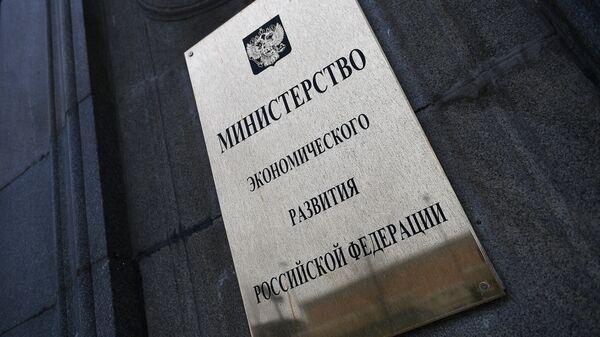 Вывеска на фасаде здания министерства экономического развития Российской Федерации на улице 1-я Тверская-Ямская