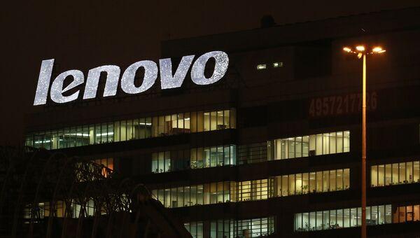 Вывеска на здании, в котором находится московский офис Lenovo. Архивное фото