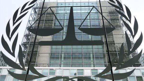 Международный уголовный суд в Гааге, Нидерланды