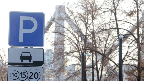 Знаки платной парковки в Москве