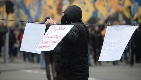 Марш активистов Азова в Киеве. 21 ноября 2016