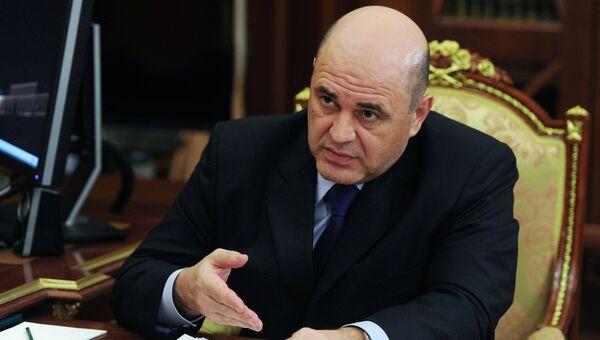 Руководитель Федеральной налоговой службы РФ Михаил Мишустин. Архивное фото