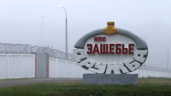 Символ нефтепровода Дружба около деревни Защебье Речицкого района Гомельской области