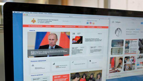 Официальный сайт Уполномоченного при Президенте Российской Федерации по правам ребенка