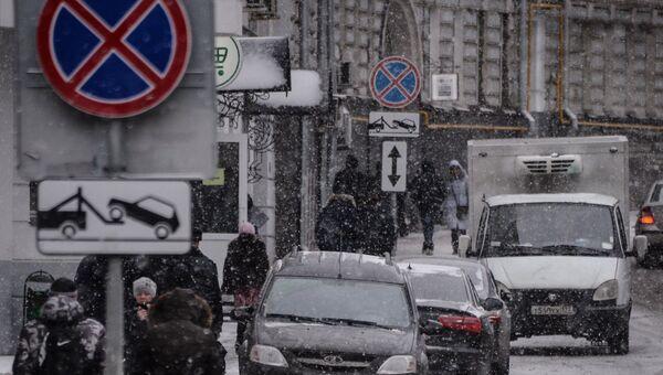 Автомобили, припаркованные в зоне действия знака Остановка запрещена в Москве