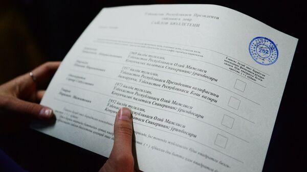 Бюллетень для голосования на выборах президента Узбекистана