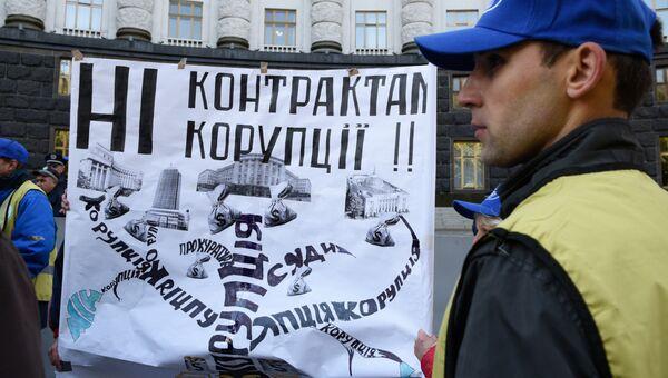 Протестная акция в Киеве. Архив