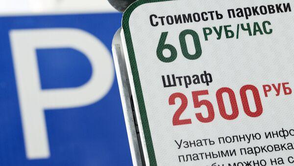 Платная парковка в Москве. Архивное фото