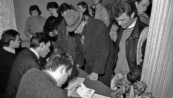 Всесоюзный референдум по вопросу сохранения Союза Советских Социалистических Республик. 17 марта 1991 года