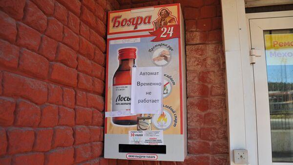 Автомат по продаже спиртосодержащего средства Боярышник. Архивное фото
