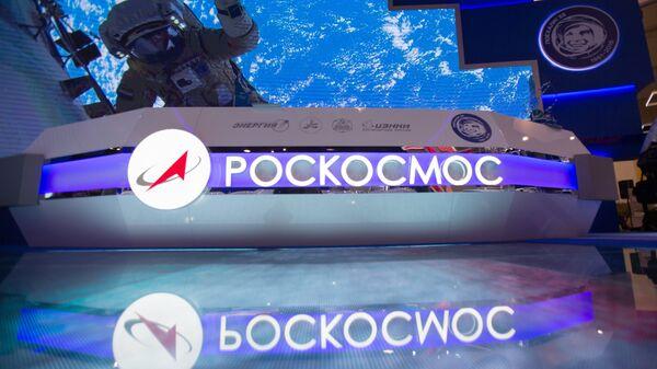 Логотип госкорпорации Роскосмос