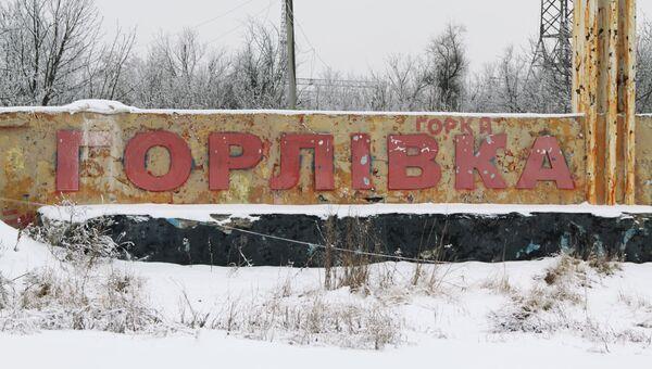 Стела на въезде в Горловку Донецкой области. Архивное фото