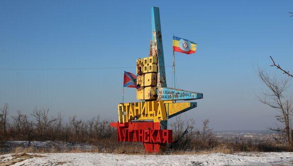 ОБСЕ мониторят участок у КПП Станица Луганская в Донбассе на наличие неразорвавшихся боеприпасов и мин. Архив