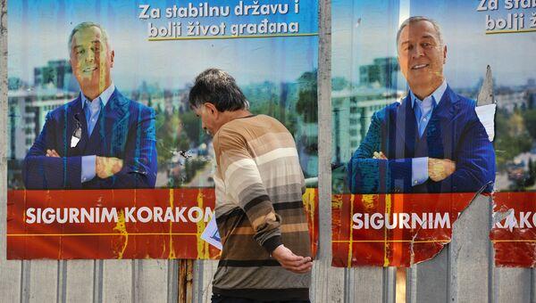Плакат с предвыборной агитацией Мило Джукановича в Черногории
