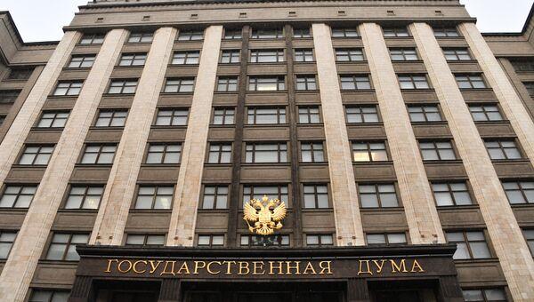 Здание Государственной Думы России. Архивное фото