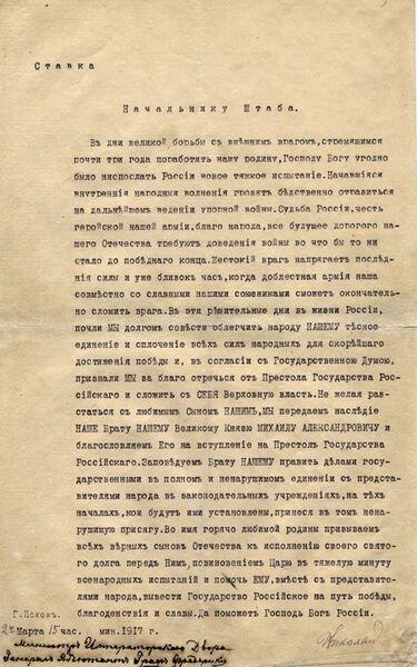 Отречение от престола императора Николая II. 2 марта 1917 года. Машинопись