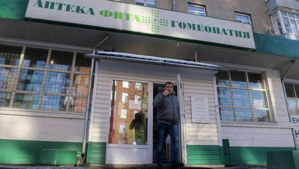 Мужчина выходит из гомеопатической аптеки в Москве