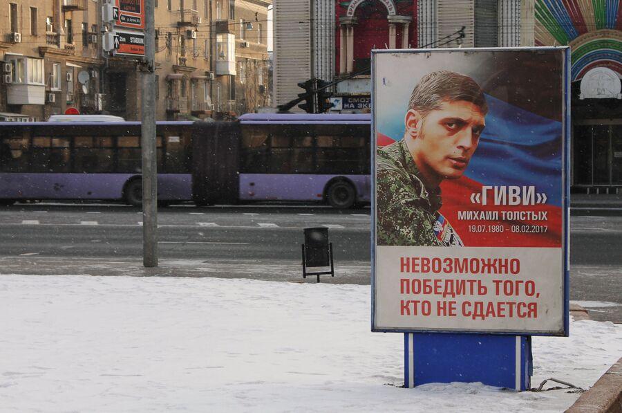Плакат, посвященный командиру батальона ополчения ДНР Сомали Михаилу Толстых (позывной Гиви), на улице Донецка. 10 февраля 2017