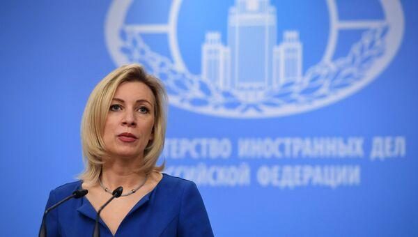 Брифинг официального представителя МИД России Марии Захаровой. 15 февраля 2017