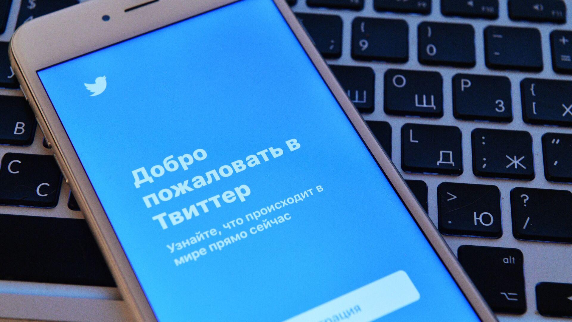 Страница социальной сети Twitter на экране смартфона - РИА Новости, 1920, 28.10.2020
