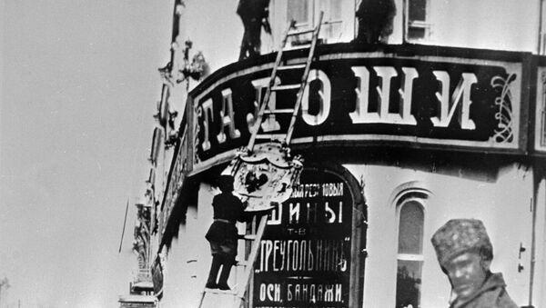 Жители Томска снимают царские эмблемы с вывесок. 1917 год