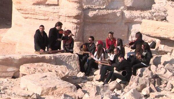 Сирийские музыканты спели народные песни на руинах амфитеатра в Пальмире