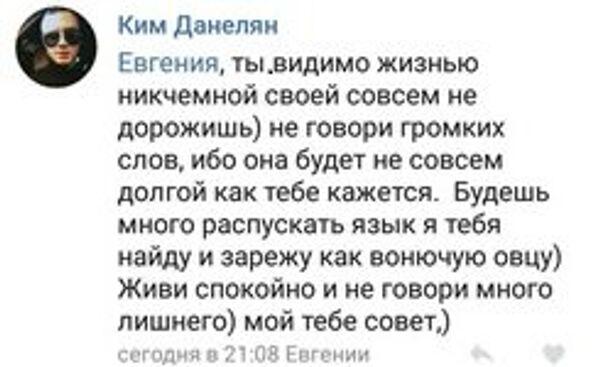 Переписка Чудновец и Данеляна-младшего ВКонтакте