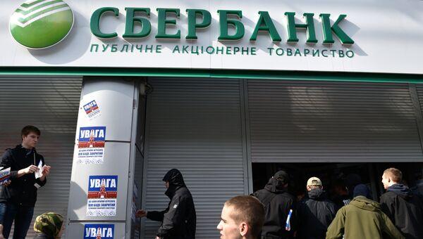 Участники акции украинских националистов за закрытие российских банков в Киеве. Архивное фото