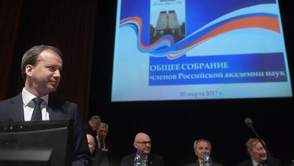 Заместитель председателя правительства РФ Аркадий Дворкович на общем собрании Российской академии наук в Москве