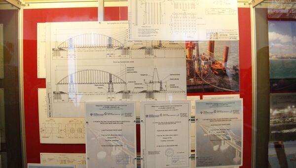 Выставка Крымский мост. Фантастическая реальность в Керчи. Документация по строительству моста через Керченский пролив