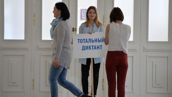 Волонтеры перед началом ежегодной акции по проверке грамотности Тотальный диктант — 2017 в главном здании Казанского федерального университета