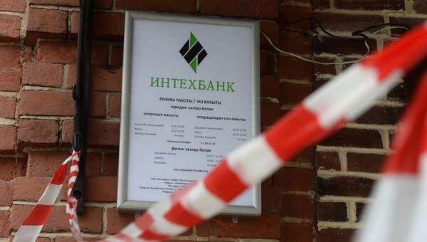 У входа в здание Интехбанка в Казани. Архивное фото