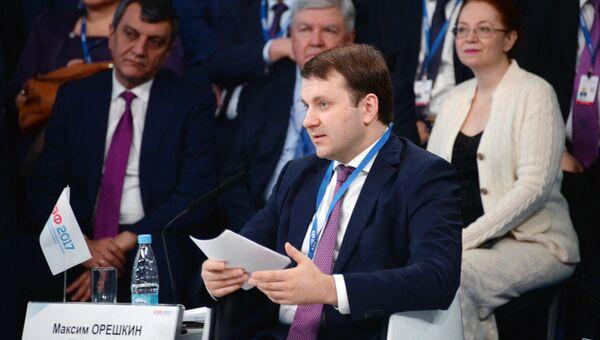 Министр экономического развития РФ Максим Орешкин на Красноярском экономическом форуме 2017