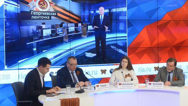 Пресс-конференция, приуроченная к старту акции Георгиевская ленточка, в Международном мультимедийном пресс-центре МИА Россия сегодня